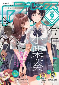 Comic REX (コミック レックス) 2019年9月号[雑誌]-電子書籍