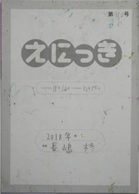 TALKEN絵日記180冊目
