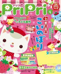 PriPri プリプリ 2017年4月号
