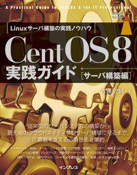 CentOS 8 実践ガイド[サーバ構築編]
