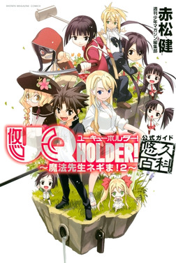 UQ HOLDER!~魔法先生ネギま!2~公式ガイド悠久百科-電子書籍