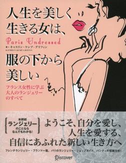 人生を美しく生きる女は、服の下から美しい フランス女性に学ぶ 大人のランジェリーのすべて-電子書籍