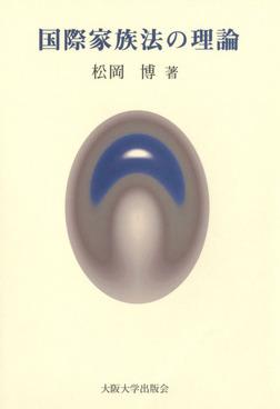 国際家族法の理論-電子書籍