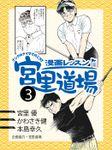漫画レッスン宮里道場3