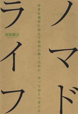 ノマドライフ-電子書籍