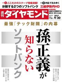 週刊ダイヤモンド 17年9月30日号