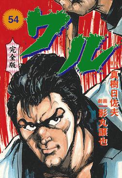 ワル【完全版】 54-電子書籍