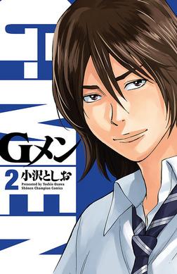 Gメン 2-電子書籍