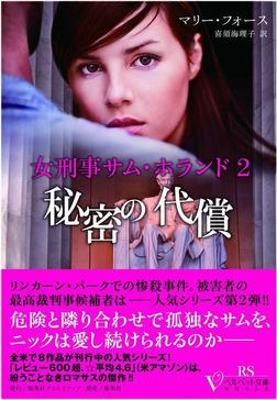 女刑事サム・ホランド2 秘密の代償-電子書籍