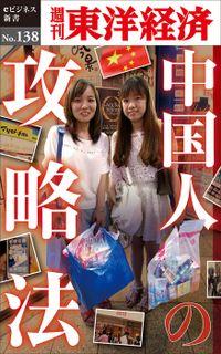 中国人の攻略法―週刊東洋経済eビジネス新書No.138