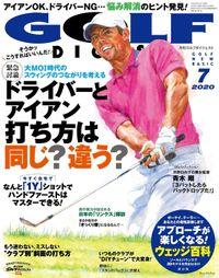 ゴルフダイジェスト 2020年7月号