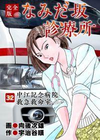 なみだ坂診療所 完全版32巻