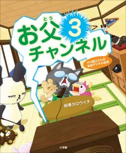 タロ猫父さんの恥状デジタル放送「お父チャンネル3」-電子書籍