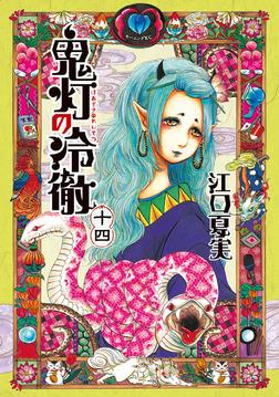 鬼灯の冷徹 十四-電子書籍