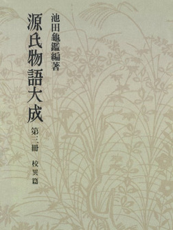 源氏物語大成〈第3冊〉 校異篇 [3]-電子書籍