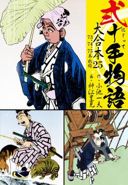 弐十手物語 大合本25(73.74.75巻)-電子書籍