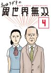 和田ラヂヲの異世界無双 第4話【単話版】
