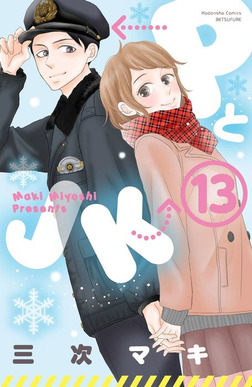 PとJK(13)-電子書籍