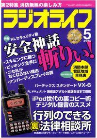 ラジオライフ2005年5月号