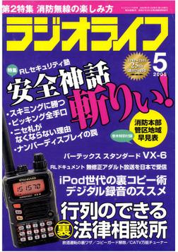 ラジオライフ2005年5月号-電子書籍