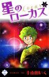 星のローカス【第5巻】