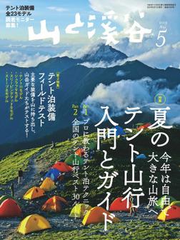 山と溪谷 2019年 5月号 [雑誌]-電子書籍