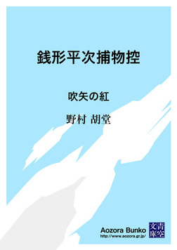 銭形平次捕物控 吹矢の紅-電子書籍