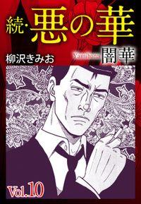 続 悪の華(闇華) 10
