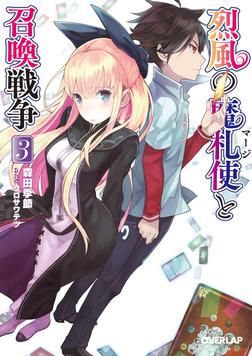 烈風の魔札使(マージ)と召喚戦争 3-電子書籍