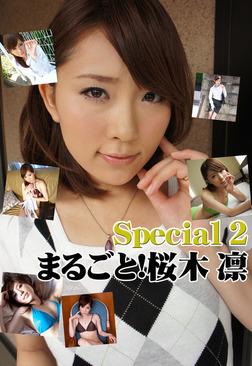 まるごと!桜木凛 Special 2-電子書籍