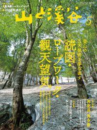 山と溪谷 2021年 5月号[雑誌]