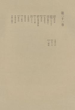 洒落本大成〈第21巻〉-電子書籍
