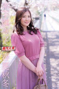 木下凛々子デジタル写真集 春夏秋冬 「春」