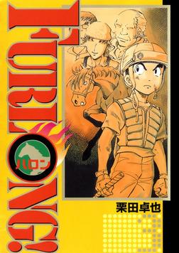 FURLONG!(3)-電子書籍