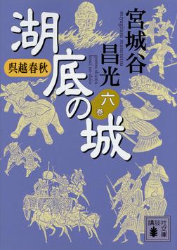呉越春秋 湖底の城 六-電子書籍