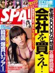 週刊SPA!(スパ) 2019年 10/1 号 [雑誌]