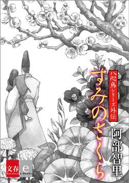 八咫烏シリーズ外伝 すみのさくら【文春e-Books】-電子書籍