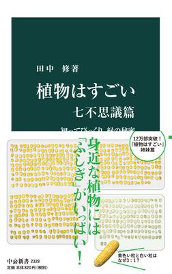 植物はすごい 七不思議篇 知ってびっくり、緑の秘密-電子書籍