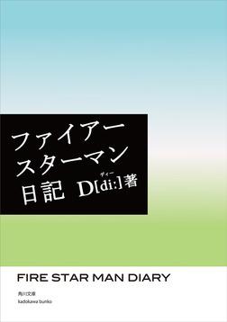 ファイアースターマン日記-電子書籍