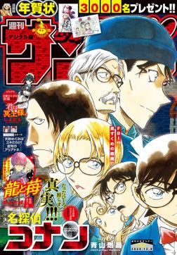 週刊少年サンデー 2020年52号(2020年11月25日発売)-電子書籍