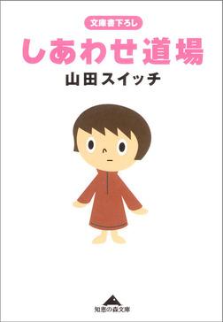 しあわせ道場-電子書籍