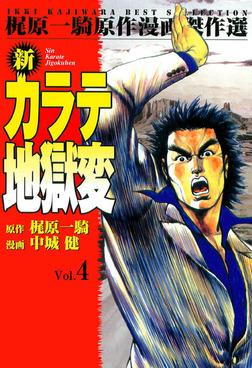 新カラテ地獄変4-電子書籍