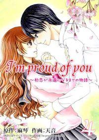 I'm proud of you~初恋が永遠になるまでの物語~ 4巻