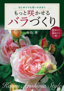もっと咲かせるバラづくり-電子書籍