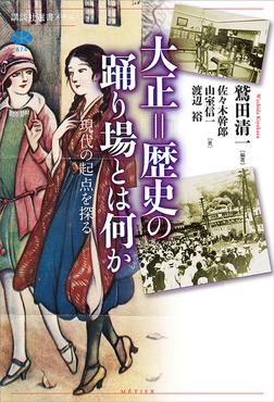 大正=歴史の踊り場とは何か 現代の起点を探る-電子書籍