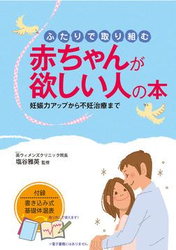 ふたりで取り組む 赤ちゃんが欲しい人の本 妊娠力アップから不妊治療まで-電子書籍
