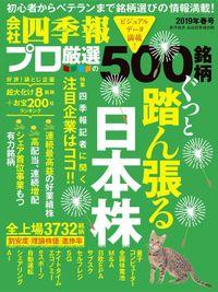 会社四季報プロ500 2019年春号