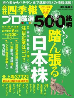 会社四季報プロ500 2019年春号-電子書籍