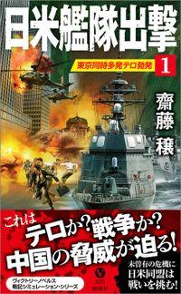 日米艦隊出撃(1)東京同時多発テロ勃発