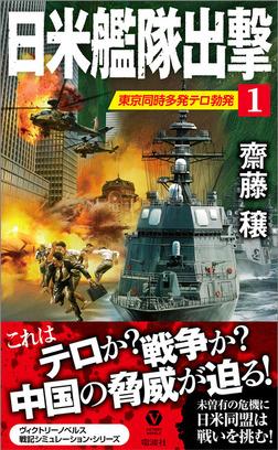 日米艦隊出撃(1)東京同時多発テロ勃発-電子書籍